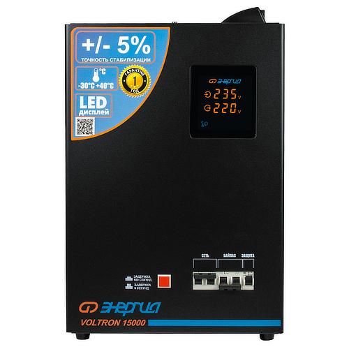 Стабилизатор переменного напряжения Энергия VOLTRON-15000